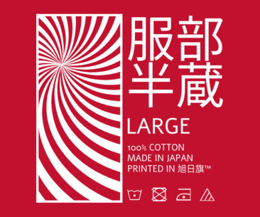 T-Shirt Label Design with a Bold Japanese Style 1142a